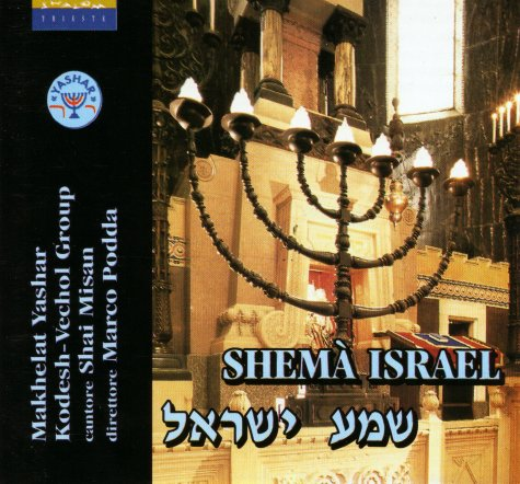 SHEMA' ISRAEL